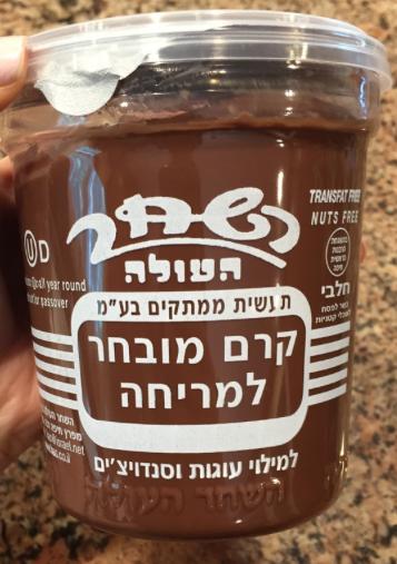 Tel Aviv, Israel; Israeli Chocolate Sauce