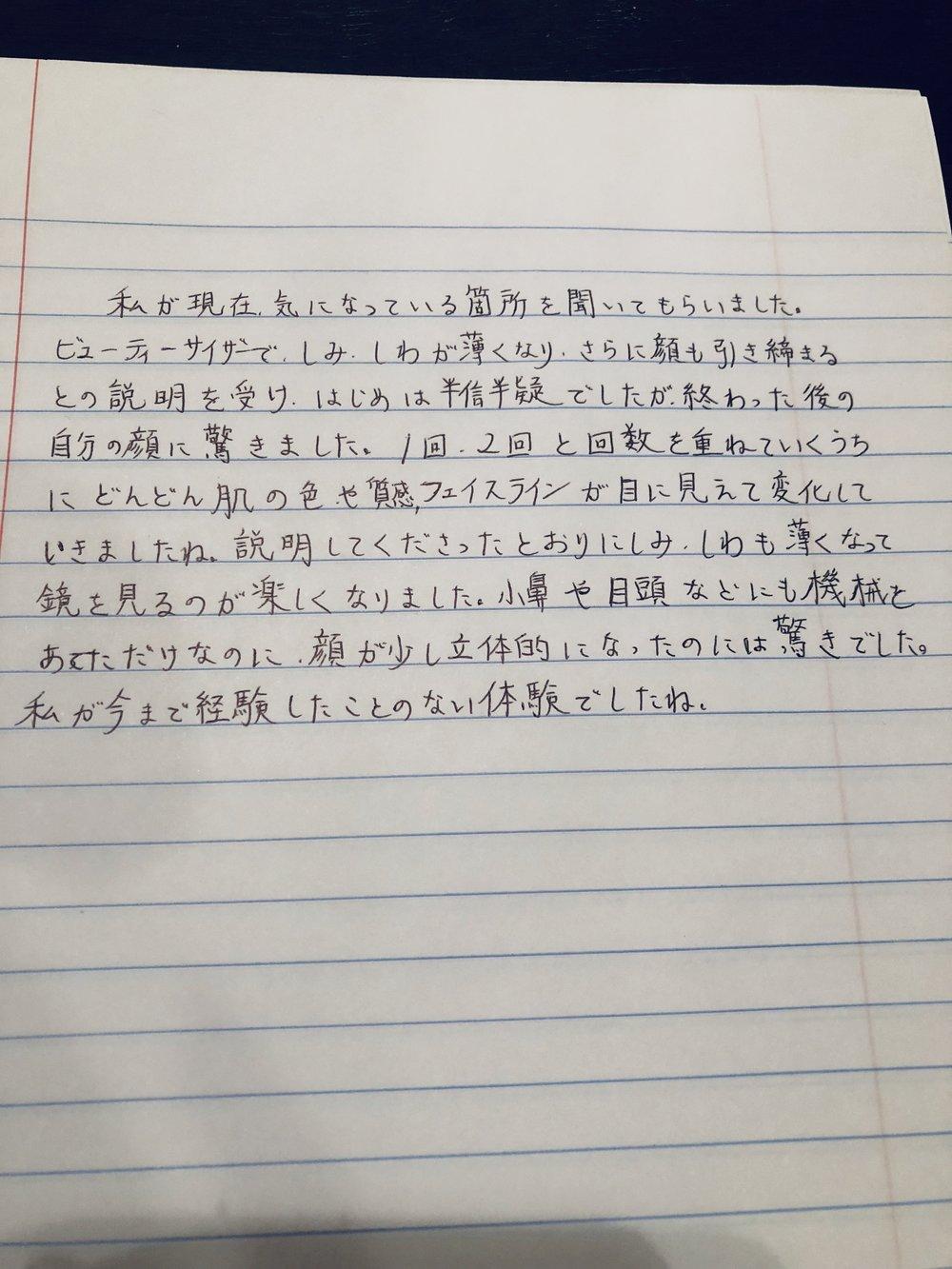 みゆきさん感想オリジナル.jpg