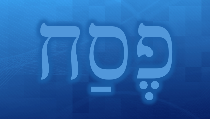 Pesach - (Passover)