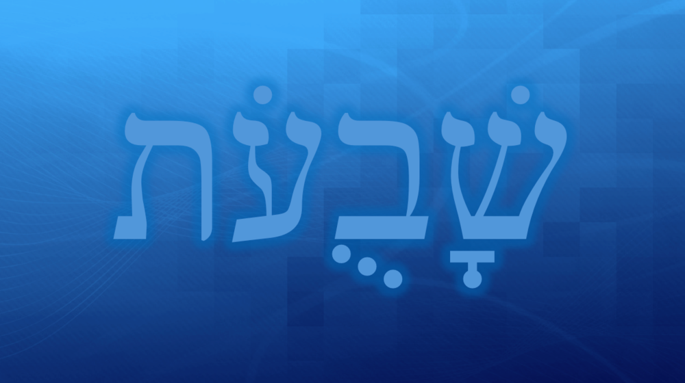 Shavu'ot - (The Festival of Weeks)