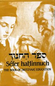 Click above for more information on the Sefer HaChinuch