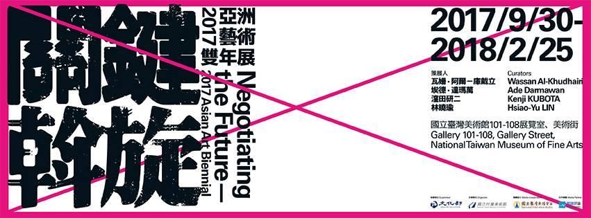 artlabor_asian art biennale 2017_taichung.jpg
