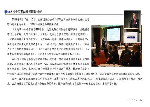 Chinese World Railway Magazine, über RAILWAY FORUM 2014