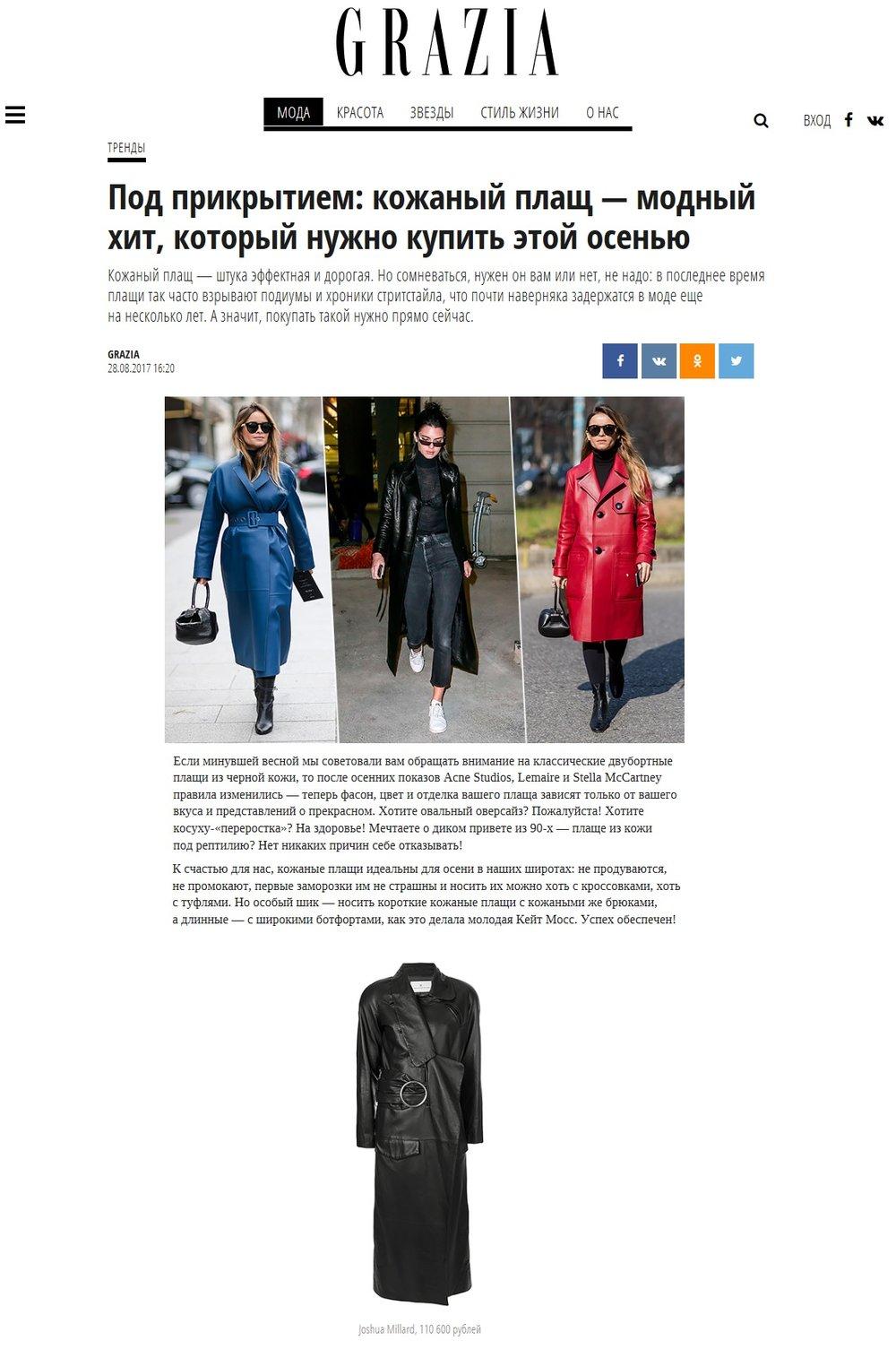Coverage - Grazia Russia online - 29.08.17.jpg