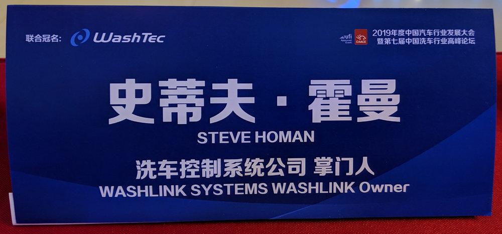 China_Steve_Homan.jpg