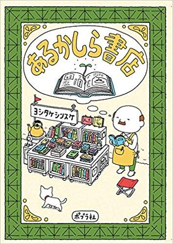 あるかしら書店.jpg