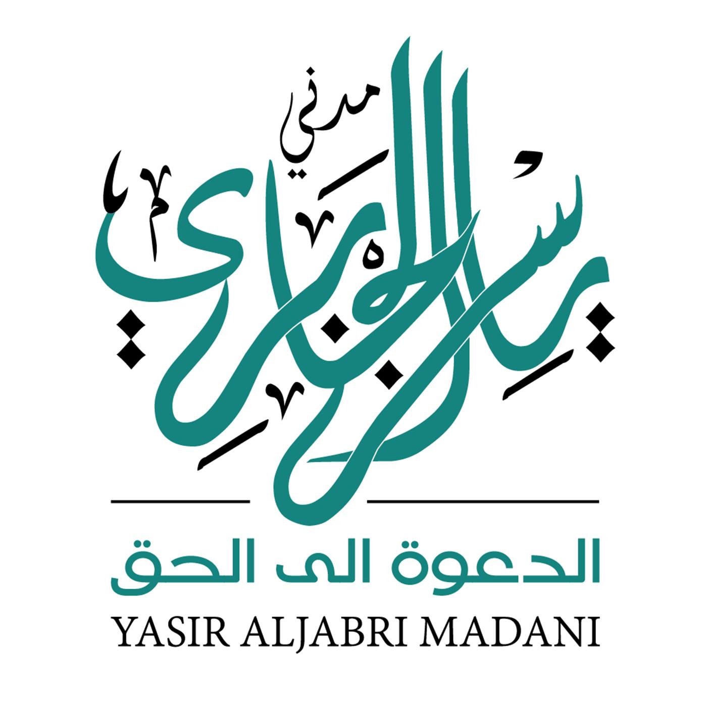 Shaikh Yasir AlJabri Madani - Blog