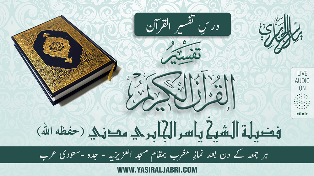 Dars e Qur'an.jpg
