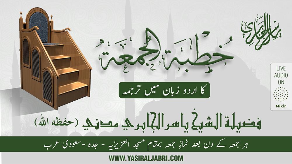 Khutbaat AlJumu'ah.jpg
