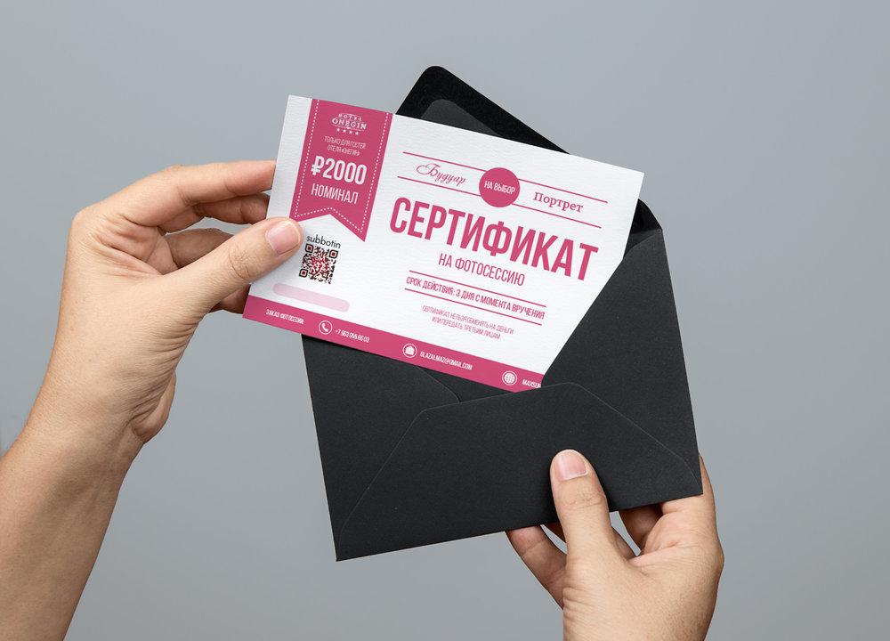 Подарочный сертификат на фотосессию в Екатеринбурге