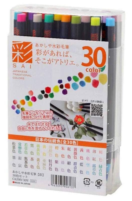 Sai Watercolor Brush Pens