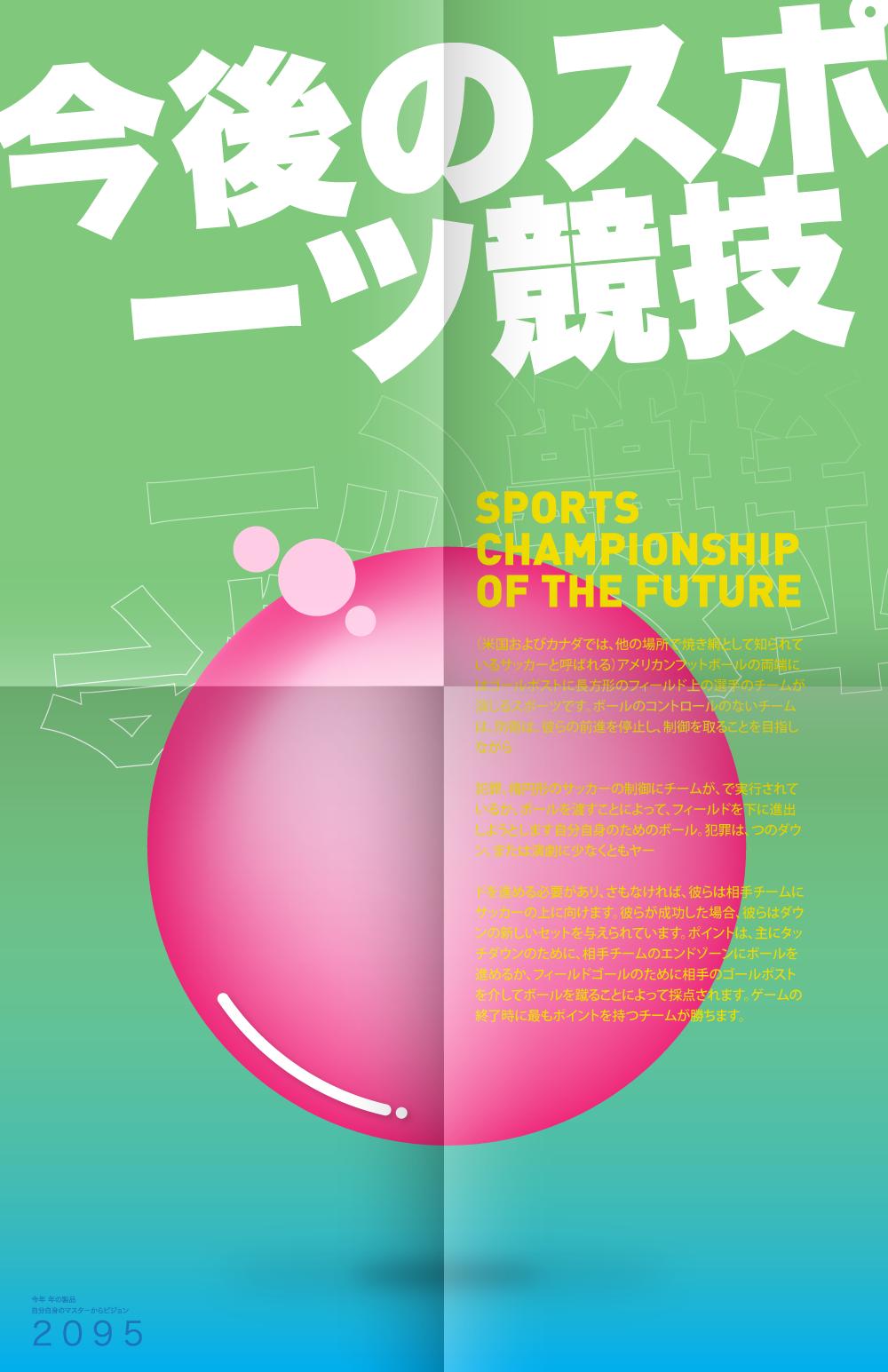 未来のスポーツ-Future-Sport.png