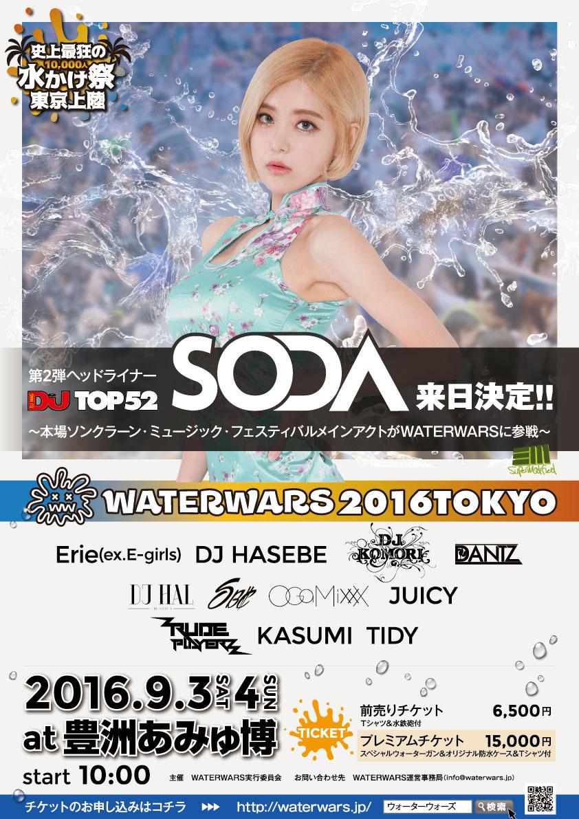 a1_poster_soda.jpg