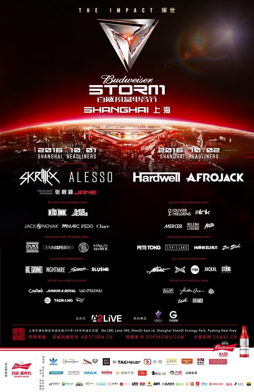 Storm 2016 Shanghai Final.jpeg