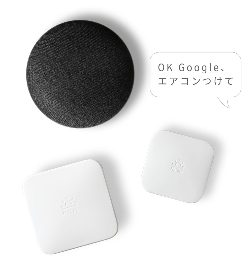 音声で家電を操作 - Google Home(グーグルホーム)やAmazon Echo(アマゾンエコー)などのスマートスピーカーと連携させることで、音声で家電を操作できるようになります。