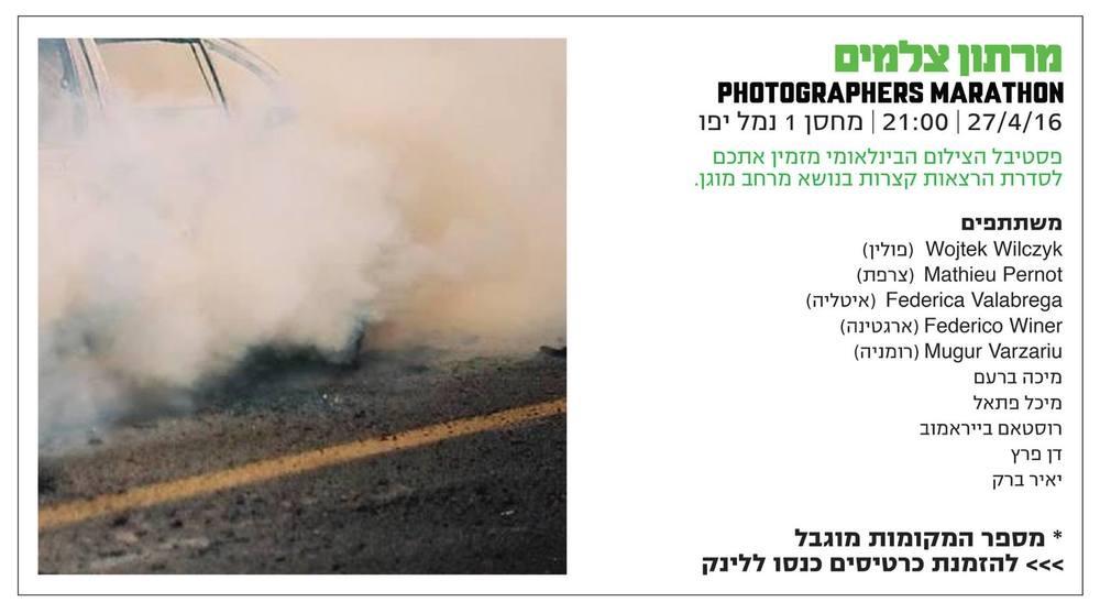 International Photography Festival Tel Aviv 2016, Federico Winer's Ultradistancia Photographer Marathon invitation card