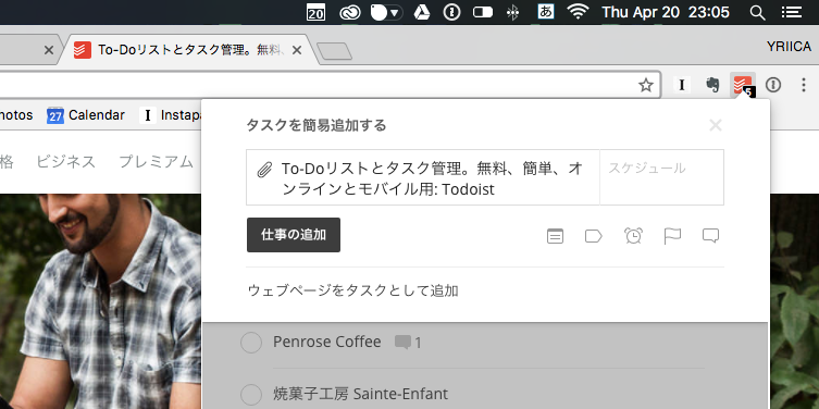 Todoist Chrome 拡張機能