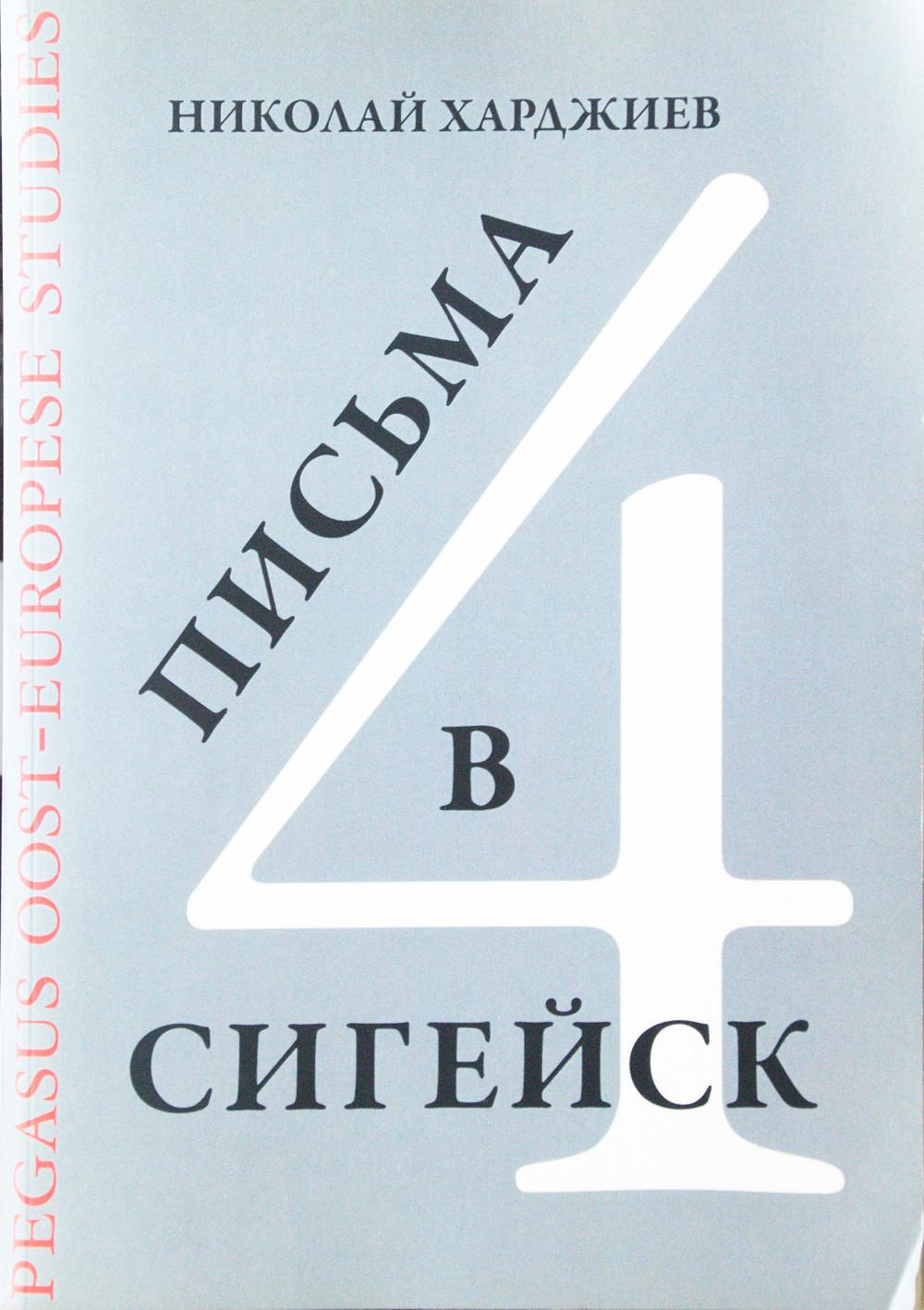 Письма В Сигейск , by Nikolaj Khardzhiev