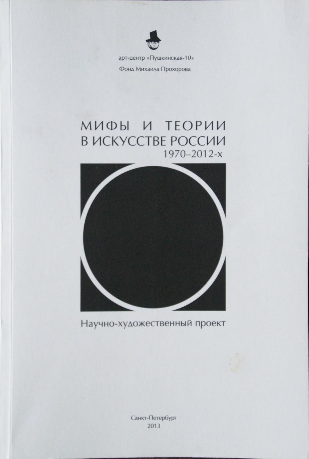 Мифы И Теории В Искусстве России 1970–2012-х