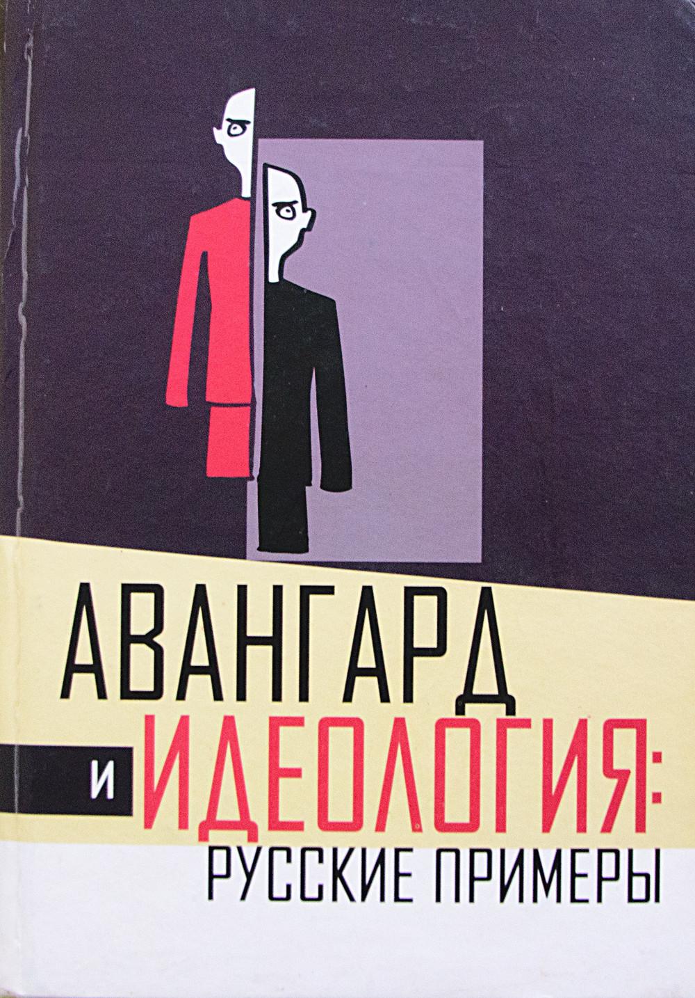 Авангард и Идеология: Русские Примеры.