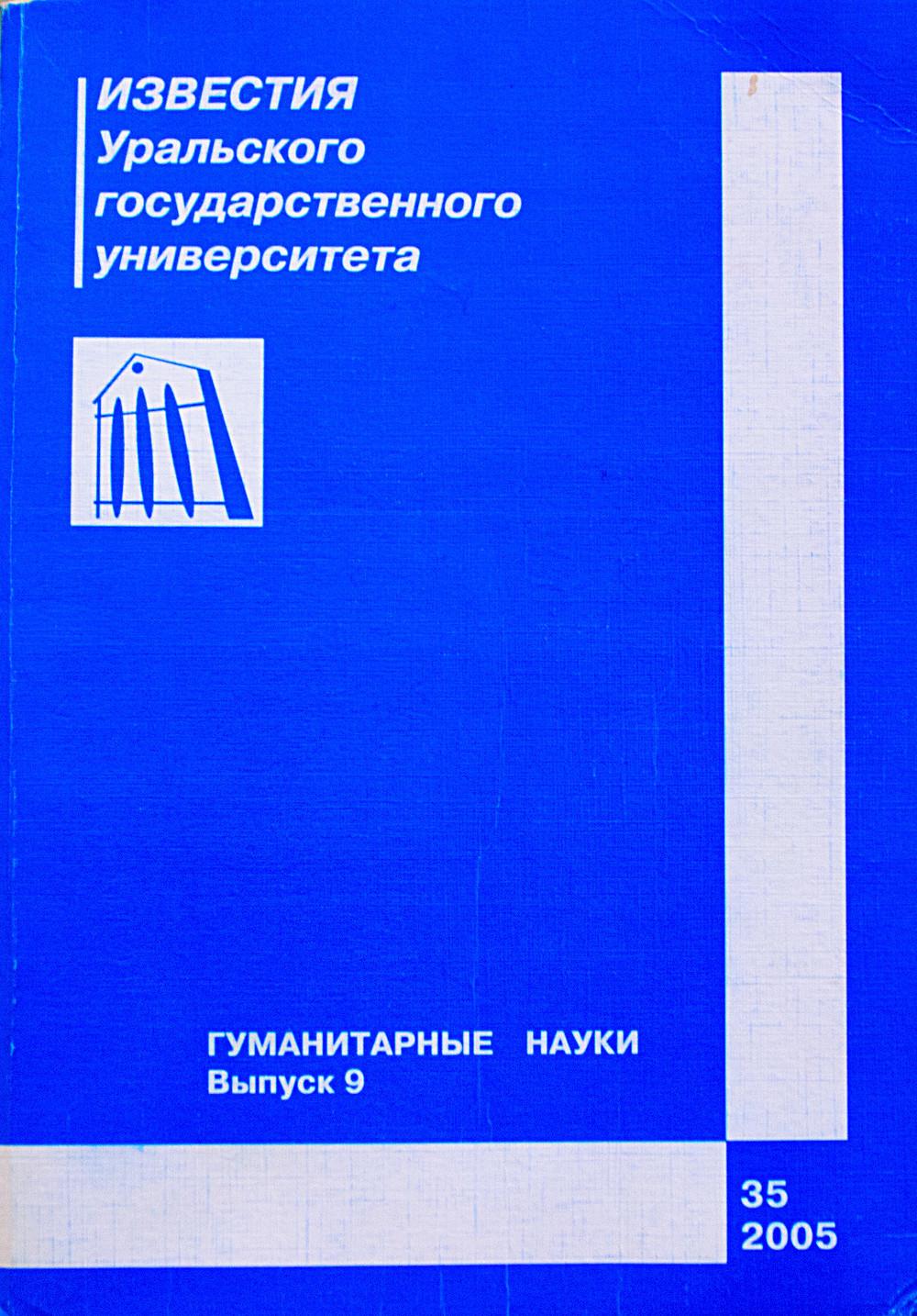 ural-university.jpg