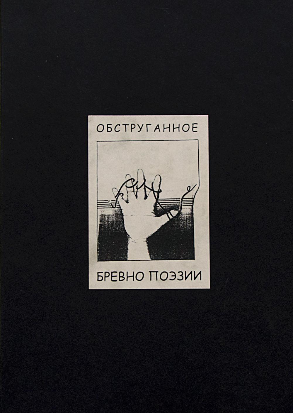 Обструганное бревно поэзии:Ры Никонова