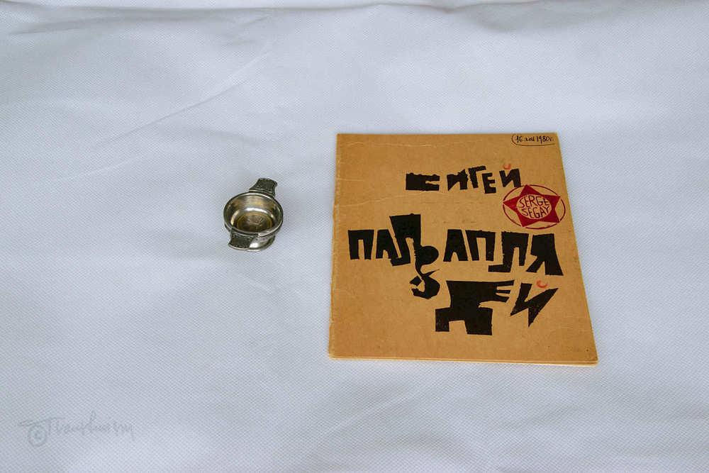 Paltsaplya Dei, cover