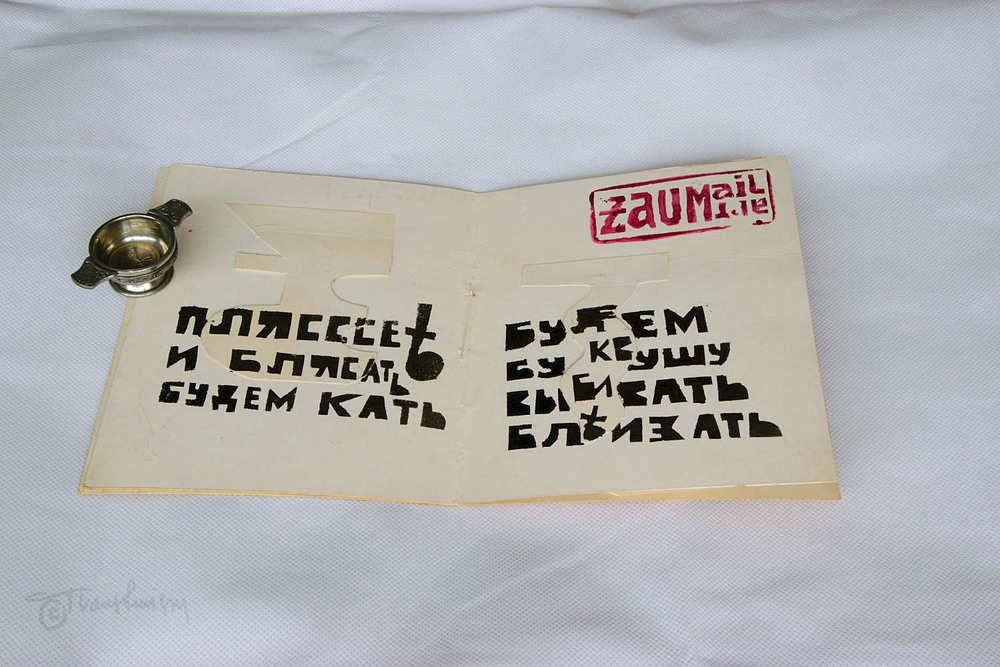 Paltsaplya Dei, pages