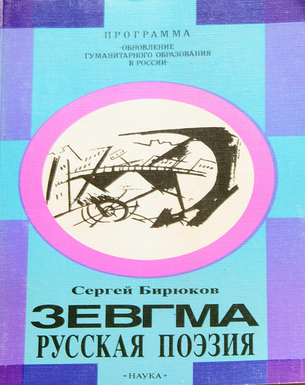 Зевгма: Русская поэзия:Сергей Бирюков