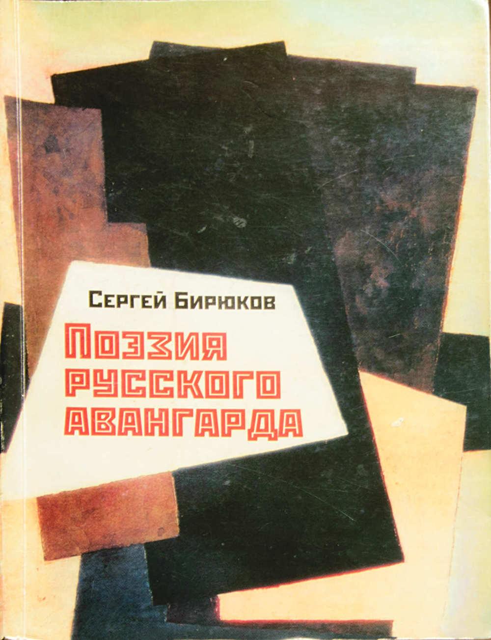Поэзия русского авангарда  : Сергей Бирюков