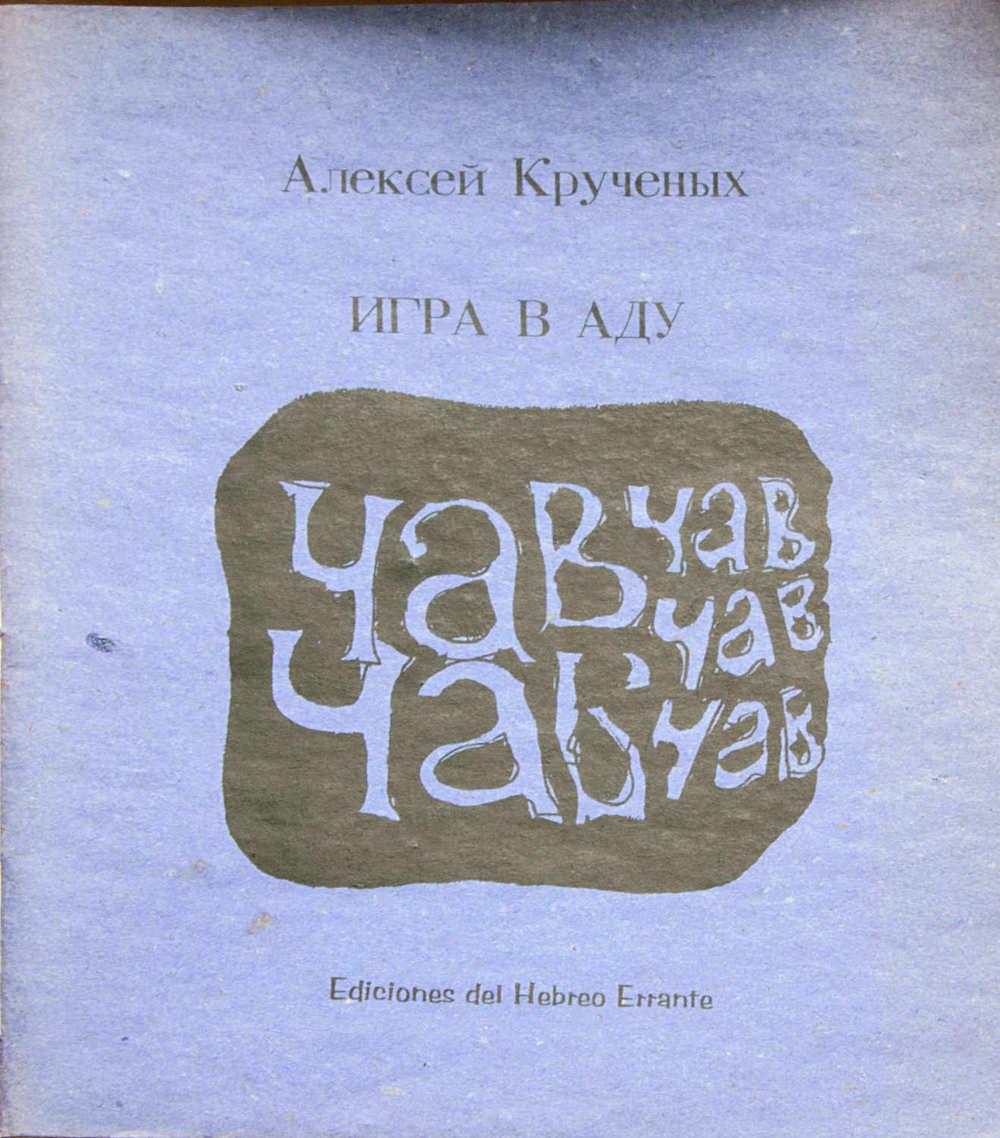 Игра в аду: поэма вторая  :   Алексей Крученых
