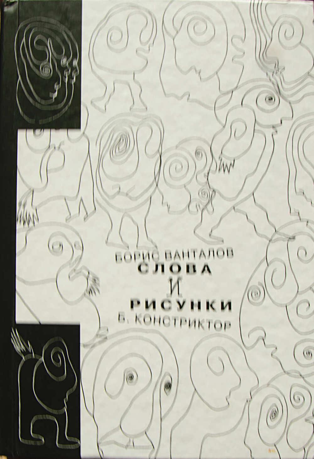 Слова и рисунки:Борис Ванталов, Борис Констриктор