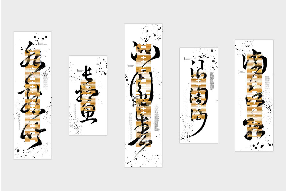 From left to right: 水龙吟 (Tune of the Water Dragon),长相思 (Everlasting Longing),沁园春 (Spring at the Qin Garden),浪淘沙 (Tune of the Diviner), 满江红 (Wind Entering the Pine Woods)