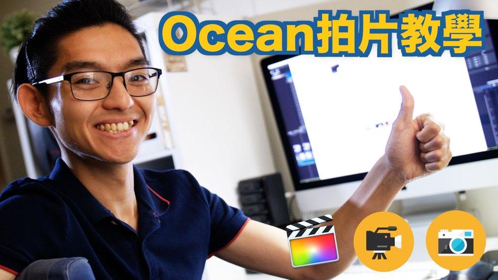 Ocean拍片教學 ad thumbnail 2 1920x1080.jpg