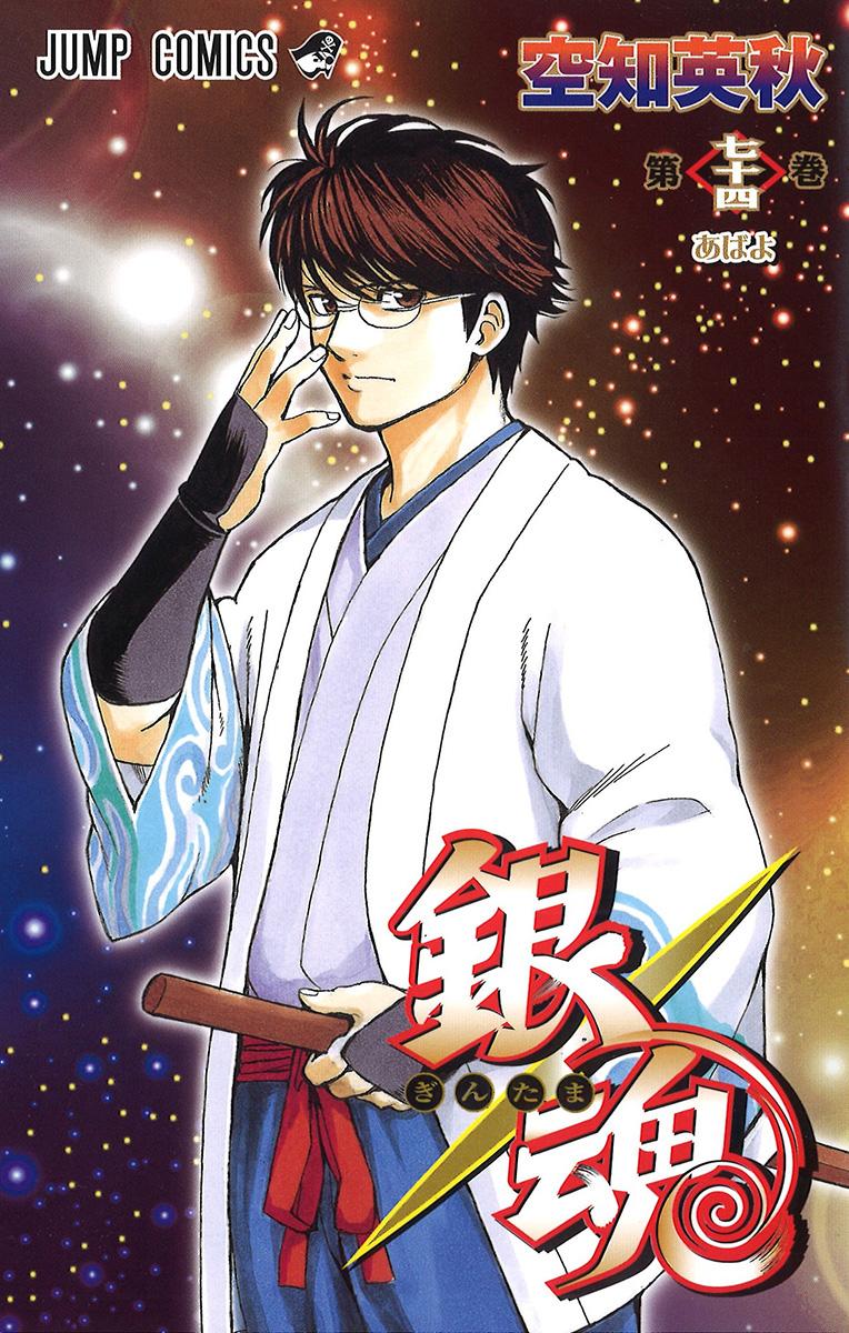 Shinpachi on the Latest GINTAMA volume cover