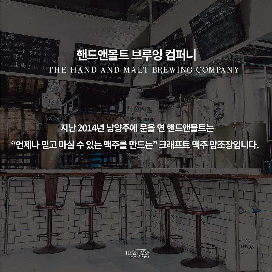핸드앤몰트 채용 공고_카드뉴스-02.jpg