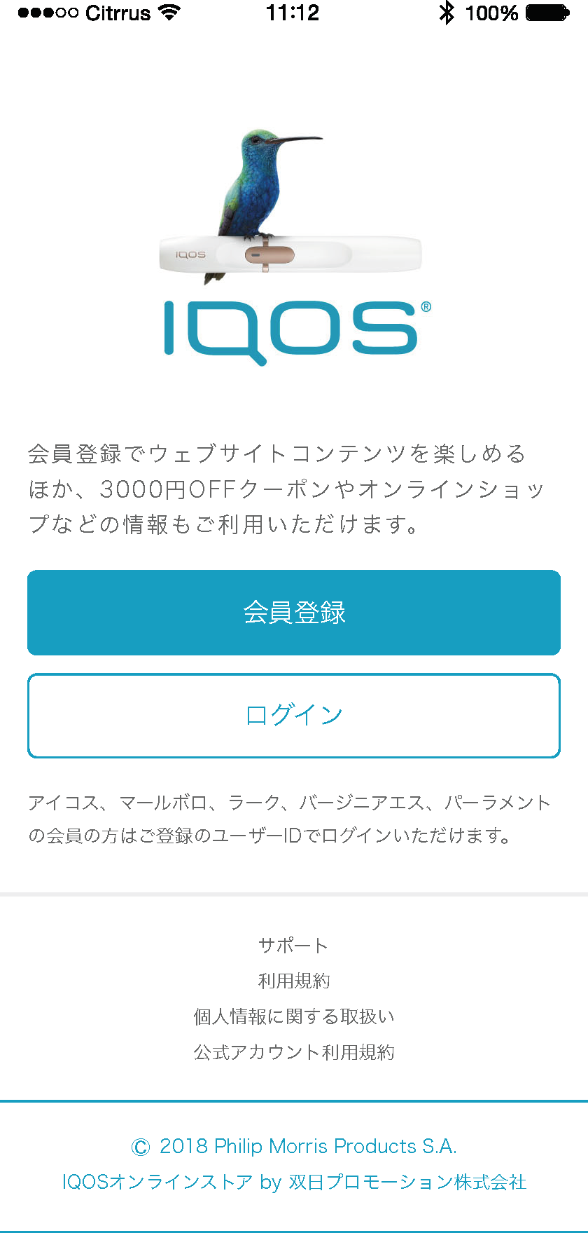 iqos_Page_01.png