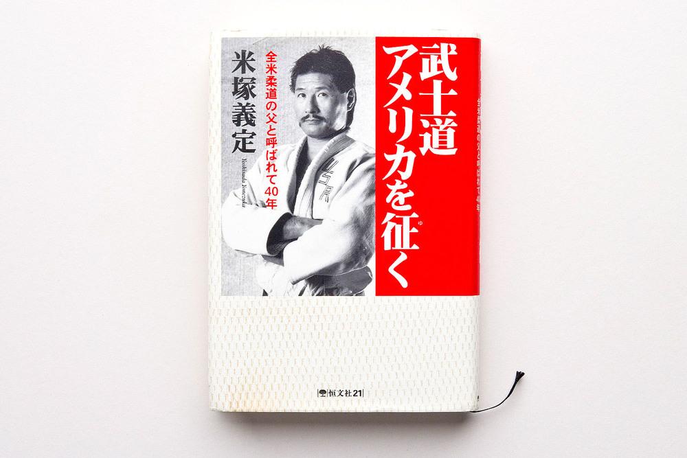 richard goulding_akinori hosaka_sp3_30.jpg