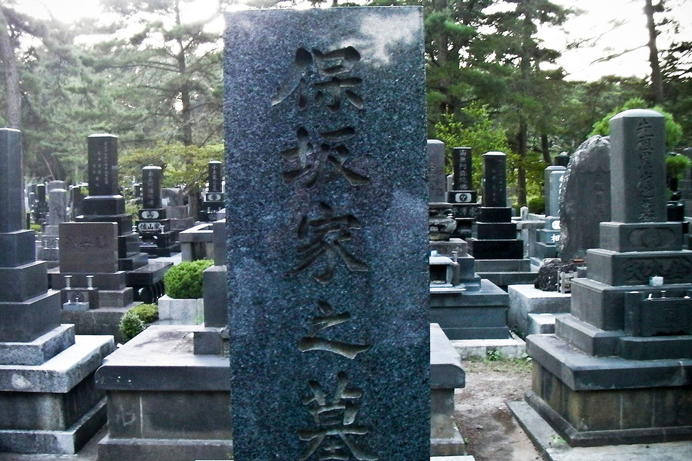 The Hosaka Family tomb where Akinori Hosaka's ashes are placed.