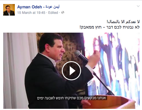 Ayman Odeh: We don't promise you anything, except for the struggle.