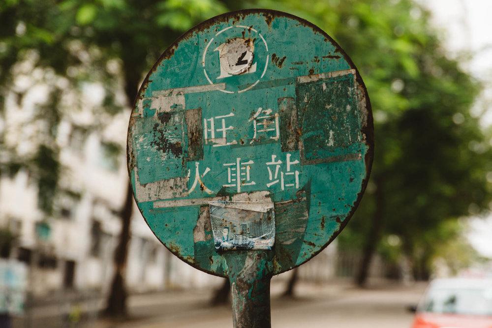 20171120-HK-0339.jpg