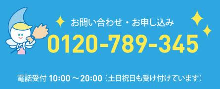 Free Dial 0120-789-345