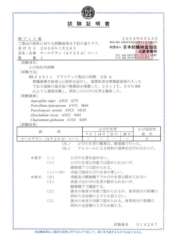 オールチタンAT254 カビ抵抗性試験 証明書