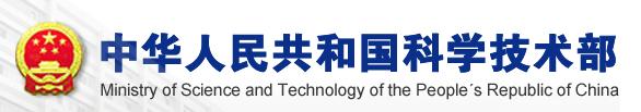 中国科学科技部.png