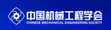 中国机械工程学会.png