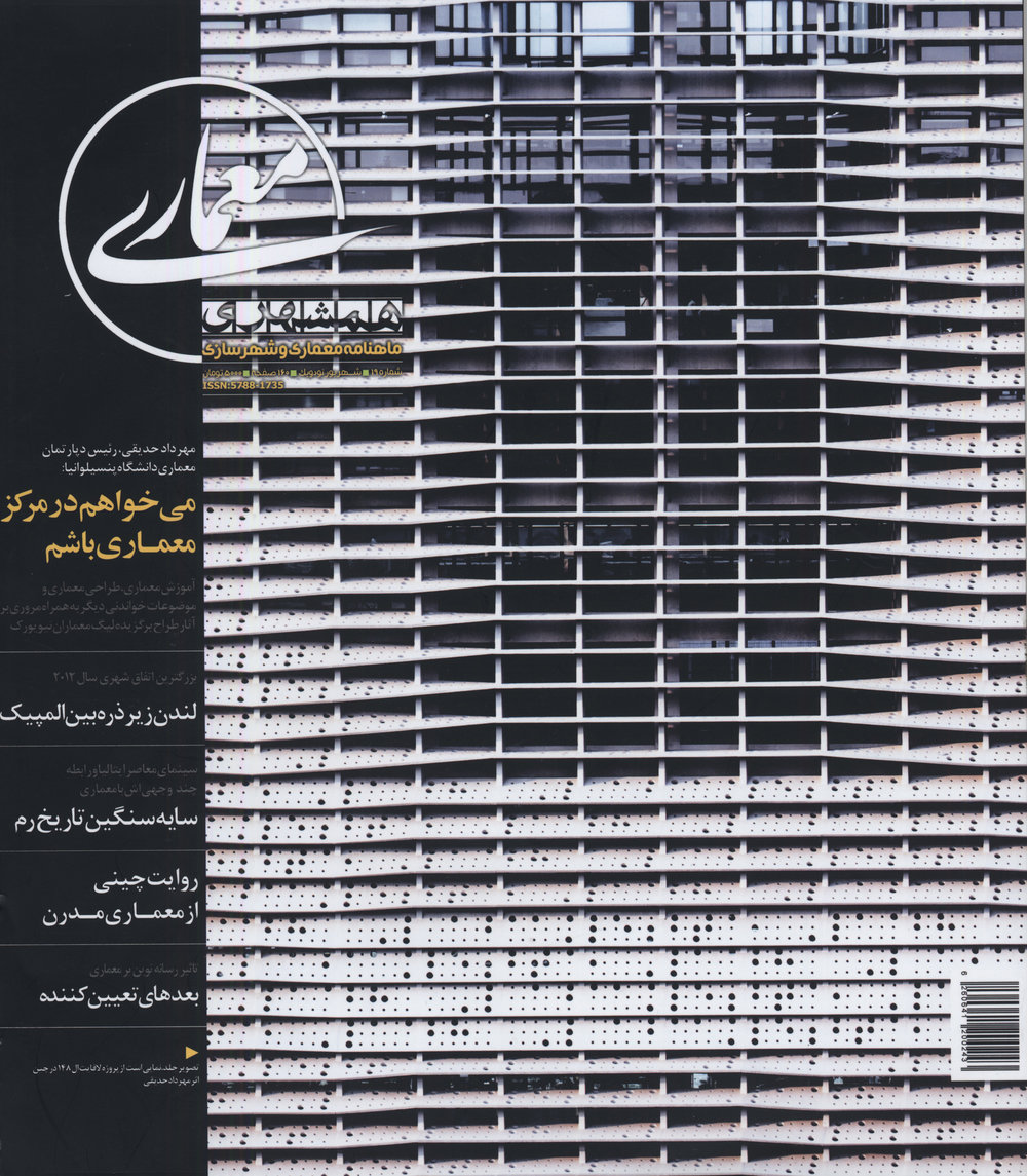 Hamshahri-cover.jpg