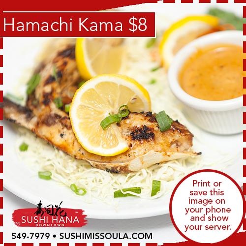 hamachi-kama-8-coupon.png