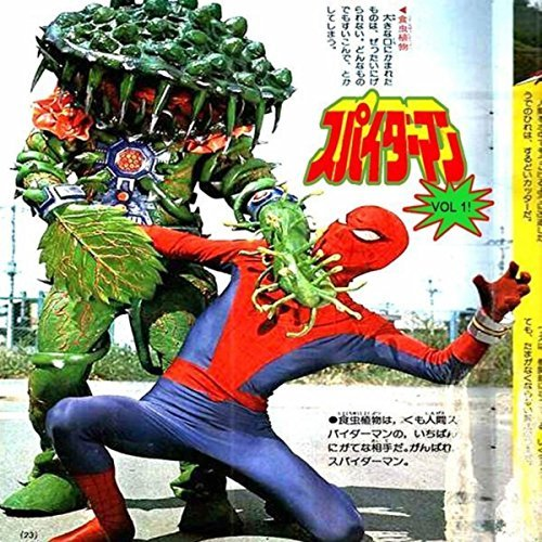 Supaidaman in a 1978 Japanese TV show that is so much better than the US version that aired about the same time.