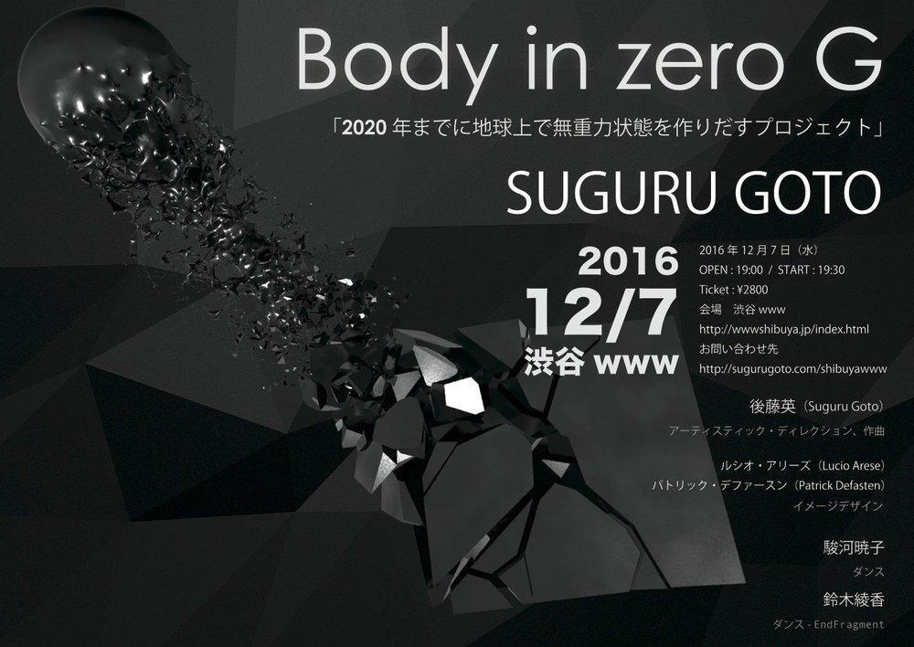 GravityWWW-Poster-1.jpg