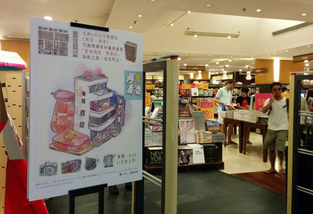 Chinese Book Promotion    中文書籍宣傳  (Illustration    插畫  : Angryangry |   Design     設計  : Rowena Chan  )
